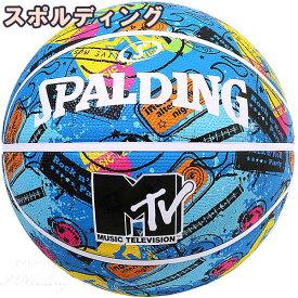 スポルディング バスケットボール 7号 MTVギター ブルー バスケ 84-064J ゴム 外用ラバー SPALDING20AW