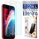 2枚セット iPhoneSE2 第2世代 目に優しい ブルーライトカット ガラスフィルム 日本製旭硝子 硬度9H 耐衝撃 iPhonese2 …