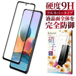 Xiaomi Redmi Note 10 Pro フィルム redmi note 10 pro ガラスフィルム フルカバー redminote10pro 保護フィルム 液晶保護ガラス 叶kanae カナエ