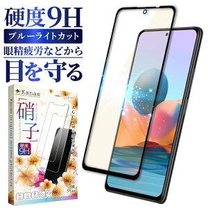 Xiaomi Redmi Note 10 Pro フィルム redmi note 10 pro ガラスフィルム 目に優しい ブルーライトカット 液晶保護ガラス redminote10pro 保護フィルム フルカバー 叶kanae カナエ
