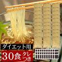 伊豆河童 ダイエットところてん30食 送料無料 業務用 柿田川湧水ところてんの自分で食べる用簡易パック 小袋無地とこ…