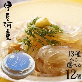丸カップ柿田川名水ところてん12個セット 送料込 ところてんの原料は天草 お取り寄せ ところてんセット 伊豆 トコロテン 送料無料 asu