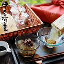 お中元 サマーギフト にも あんみつ ところてん 竹籠風呂敷包みセット 餡蜜セット 送料無料 ギフト 和菓子 お取り寄せ…