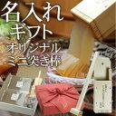 名入れ ギフト 敬老の日にも 柿田川名水ところてん6人前・風呂敷包み 特製ミニ突き棒付き プレゼント 記念日