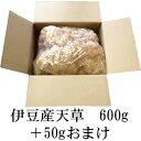 ところてん用天草 600g+50gおまけ  伊豆産