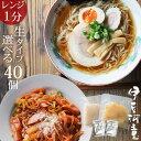 麺 スープ 選べる 40個 送料無料 生タイプ こんにゃく麺 最短レンジで1分 ゼンパスタ 水切り不要 ダイエット麺 ゼンパ…