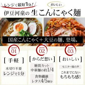 送料無料生タイプこんにゃく麺最短レンジで1分ゼンパスタ水切り不要ダイエット麺ゼンパスタ低糖質ダイエット食物繊維ローカロリー