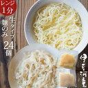 生タイプ こんにゃく麺 麺のみ 24個 最短レンジで1分 ゼンパスタ 水切り不要 ダイエット麺 ゼンパスタ 低糖質ダイエッ…