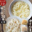 定期購入 生タイプ こんにゃく麺 縮れ麺 24個 最短レンジで1分 ゼンパスタ 水切り不要 ダイエット麺 ゼンパスタ 低糖…