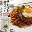 乾燥しらたき ゼンパスタ こんにゃく麺のみ25g×12個、約6食分 zenpasta ゼンヌードル メール便 ポスト投函便 送料無…
