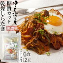 完全無農薬 乾燥しらたき ゼンパスタ スープ付 ダイエットこんにゃく麺 6食 25g×12個 zenpasta メール便 ポスト投函…
