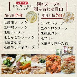 選べるこんにゃく麺