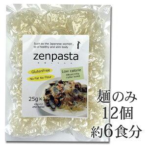 乾燥しらたきゼンパスタ送料無料(こんにゃく麺のみ25g×12個、約6食分)zenpastaゼンヌードル日本向けパック業務用伊豆河童のダイエットこんにゃくラーメンダイエットパスタ