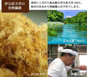 素材にこだわる伊豆天草100%富士の名水