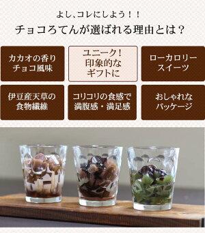 伊豆河童オリジナルチョコろてん選ばれる理由
