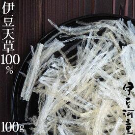 伊豆産天草100%使用 ところてん専門店の 糸寒天 100g 6cmカット済 希少な国産原料国内製造品 asu