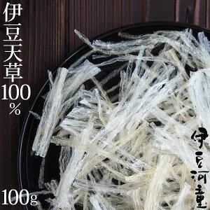 伊豆産天草100%使用 糸寒天 100g 6cmカット済  希少な国産原料 国内製造品 ところてん専門店の糸寒天 asu