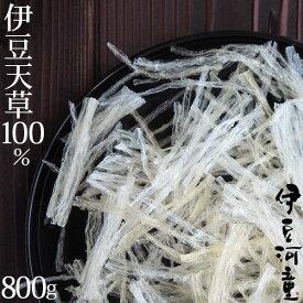 伊豆産天草100%使用 糸寒天 800g 6cmカット asu