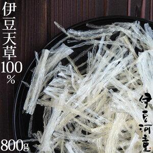 伊豆産天草100%使用 糸寒天 800g 6cmカット  希少な国産原料 国内製造品 ところてん専門店の糸寒天 asu