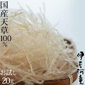 糸寒天 お試し20g 国産天草100% メール便 ポスト投函便送料無料 食物繊維 食べやすい6センチカット済み 国内製造 糸かんてん ダイエット 低糖質