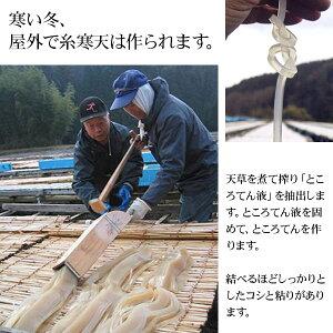 糸寒天の作り方岐阜県で国内製造