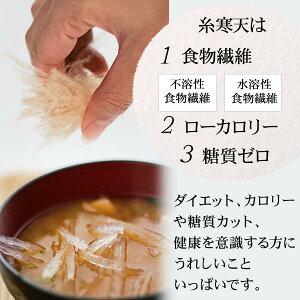 糸寒天は食物繊維ローカロリー糖質ゼロ