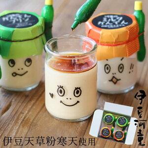 河童のプリン セット 無添加 かんてんプリン2個 ミルクかんてん 2個セット スイーツ 冷蔵便