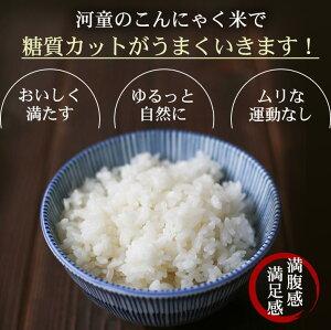 糖質50%カット乾燥こんにゃく米