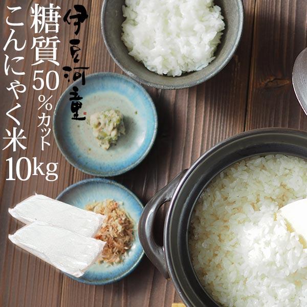 こんにゃく米 業務用 乾燥こんにゃく米 10kg 乾燥 糖質制限 糖質オフ こんにゃくごはん ダイエット 米 無農薬 健康的な おいしい 簡単 カロリーオフ マンナンヒカリではありません asu