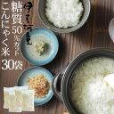 糖質50%カット こんにゃく米 30袋 お昼のTVで紹介された 乾燥こんにゃく米 1か月 乾燥 糖質制限 糖質オフ こんにゃく…