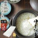 【送料無料】こんにゃく米 業務用 乾燥こんにゃく米 5kg ゼンライス 冷凍可 電子レンジ 乾燥 糖質制限 糖質オフ こん…