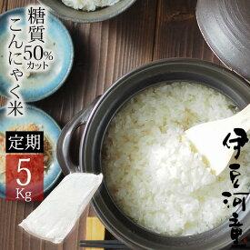 こんにゃく米 業務用 乾燥こんにゃく米 5kg 乾燥 糖質制限 糖質オフ こんにゃくごはん ダイエット 米 無農薬 健康的な おいしい 簡単 カロリーオフ マンナンヒカリではありません asu