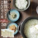 こんにゃく米 【送料無料】冷凍可 電子レンジで解凍可 伊豆河童 こんにゃく 米 乾燥 お試し(60g×5)【メール便発送…