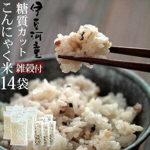 国産十六雑穀付き無農薬乾燥こんにゃく米 こんにゃくごはん ダイエット米14袋 ご飯 糖質制限ダイエットに 送料無料 asu