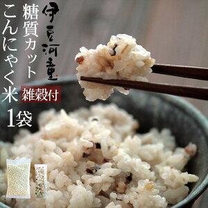 国産十六雑穀付き無農薬乾燥こんにゃく米 こんにゃくごはん ダイエット米 こんにゃくご飯1袋 asu
