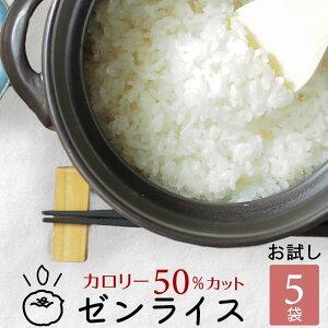 こんにゃく米 ゼンライス 送料無料 冷凍可 電子レンジ 解凍可 乾燥 お試し 60g×5袋 ダイエット 糖質制限 健康食品 ヘルシー米 こんにゃくご飯 蒟蒻米 低糖質米 マンナンヒカリではありませ
