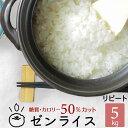【送料無料】こんにゃく米 河童のごはん 業務用 乾燥こんにゃく米 5kg ゼンライス 冷凍可 電子レンジ 乾燥 糖質制限 …