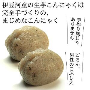 生芋こんにゃく味噌かけてもおいしい調理イメージ