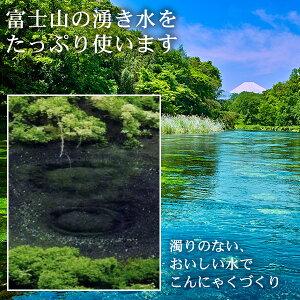 富士山の湧水仕込みのこんにゃく