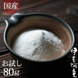 国産こんにゃく粉お試し80g水酸化カルシウム付き