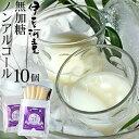 使い切小分け10本入 河童の糀甘酒 米麹と米だけで作ったノンアルコール 砂糖不使用 甘酒 送料無料の甘酒お試し10杯…