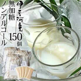 使い切小分けタイプ 150本 麹 甘酒 業務用 米麹と米だけで作ったノンアルコール 米麹 甘酒 送料無料の甘酒150杯分 砂糖不使用 asu