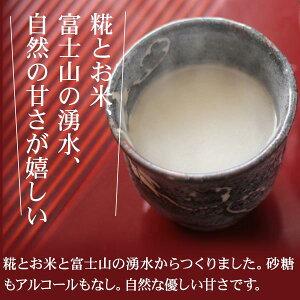 糀とおこめ富士山の湧水