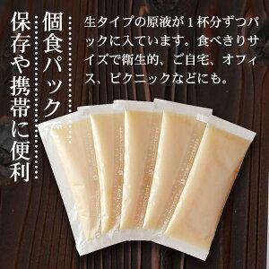 便利な個食パック保存しやすい携帯しやすい