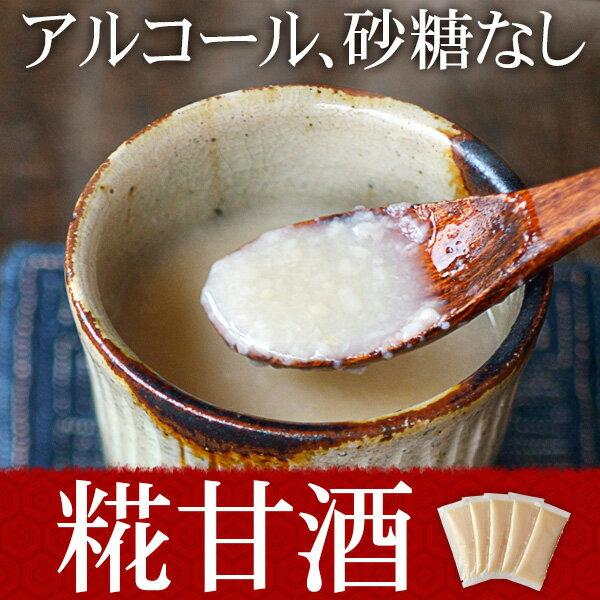 使い切小分け5入 河童の甘酒 米麹と米だけで作ったノンアルコール 砂糖不使用 甘酒 送料無料の甘酒お試し5杯分 ポスト投函DM便による