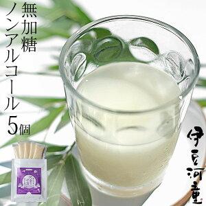 使い切小分けタイプ 5本 1袋 麹 甘酒 米麹と米で作ったノンアルコール 米麹 甘酒 甘酒5杯分 砂糖不使用 asu ついで買いに