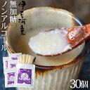 使い切小分けタイプ 30本 糀甘酒 米麹と米で作ったノンアルコール甘酒 送料無料の甘酒30杯分 砂糖不使用