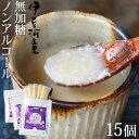 使い切小分けタイプ 15本入 河童の糀甘酒 米麹と米で作ったノンアルコール 砂糖不使用 甘酒 送料無料の甘酒お試し10杯…