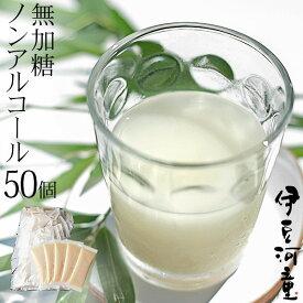 使い切小分けタイプ 50本 米糀 甘酒 米麹 と米で作ったノンアルコール 麹 甘酒 送料無料の甘酒50杯分 砂糖不使用 asu
