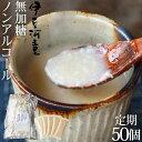 【50入】甘酒【使い切小分けタイプ】米麹と米で作ったノンアルコールあまざけ 送料無料の甘酒定期購入一番お得な50食…